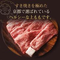 特選黒毛和牛上すき焼き用約400g