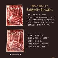 黒毛和牛特選ロースすき焼き用400g