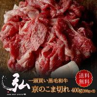 黒毛和牛こま切れ400g(200g×2)