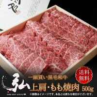 史上最強の一頭買い黒毛和牛上肩・もも焼肉(500g)