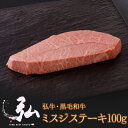 弘牛・黒毛和牛 ミスジステーキ 1枚 ( 100g ) | 京のお肉処 弘 ミートショップ 肉 父の日 ギフト プレゼント お中元 夏のギフト 夏ギフト 2021 おすすめ