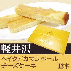 【軽井沢カマンベールチーズケーキ】は生地にカマンベールシーズを練り込み焼き上げた【洋菓子...