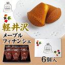軽井沢メープルフィナンシェ6個入 しっとり メープル味のフィナンシェ 焼き菓子 軽井沢 お土産…