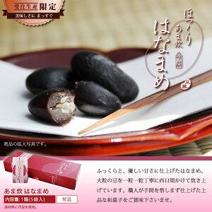 甘納豆 ほっくり【あま炊 はなまめ】贈り物にもギフトにも…。やさしい甘さの和菓子です。【5個...