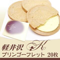 【軽井沢】【プリンゴーフレット】は軽い食感のゴーフレットでプリン風味のクリームを挟んだ洋...