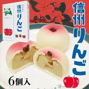 信州りんごNAGANO民芸菓子6個入り小※長野産りんご使用おみやげ・手土産