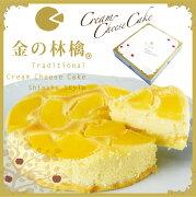 金の林檎クリームチーズケーキケーキりんご洋生菓子チーズケーキ