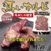 冷蔵馬いカルビ゛にんにく醤油味150g