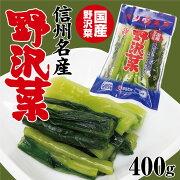 【冷蔵】野沢菜漬け400g国産野沢菜漬物信州長野県おみやげ