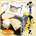 【送料無料】雷鳥のふところカマンベールチーズダックワーズ8個入り×5箱...