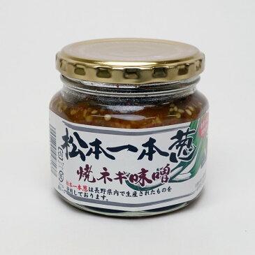 松本一本葱 焼きネギ味噌 210g 信州 松本一本ねぎ ※松本一本葱は長野県内で生産されたものを使用しています