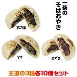 【送料無料】【冷凍】おやき 王道の3種(野沢菜、なす、小豆)各10個セット 一茶のそばおやき