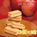 【長野 お土産】信州りんご&バターサンドクッキー 12個入×2箱セット りんご お菓子 ギフト お取り寄せ 人...