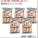 【冷え性対策に!!】黒胡椒入りしいたけ茶 40袋×5袋セット...