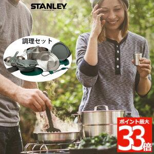 【最大ポイント33倍 送料無料】STANLEY ベースキャンプクックセット まな板 おたま フライパン ステンレス 3.5L鍋 ボール スプーン 皿 料理 クッカー 食器セット 料理セット 鍋セット 調理 クッ