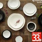 【最大ポイント33倍 送料無料】feuille 4点 皿セット 艶消し | 日本製 プレート 食器 仕切り皿 取り皿 お皿 薬味 陶器 小皿 料理 皿 引き出物 スタッキング テーブルウェア キッチン 和食器 陶器 セラミック 収納 かわいい おしゃれ ギフト プレゼント
