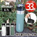 【送料無料】STANLEY ゴーシリーズ 真空ボトル 0.7L 保冷 保温 蓋付