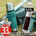 【最大ポイント33倍 送料無料】STANLEY クラシック 真空ボトル 0.47