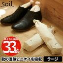 【最大ポイント33倍】soil ドライングサック 2個セット ラージ ブーツ用