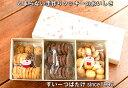 送料無料 クッキーセットS(50...