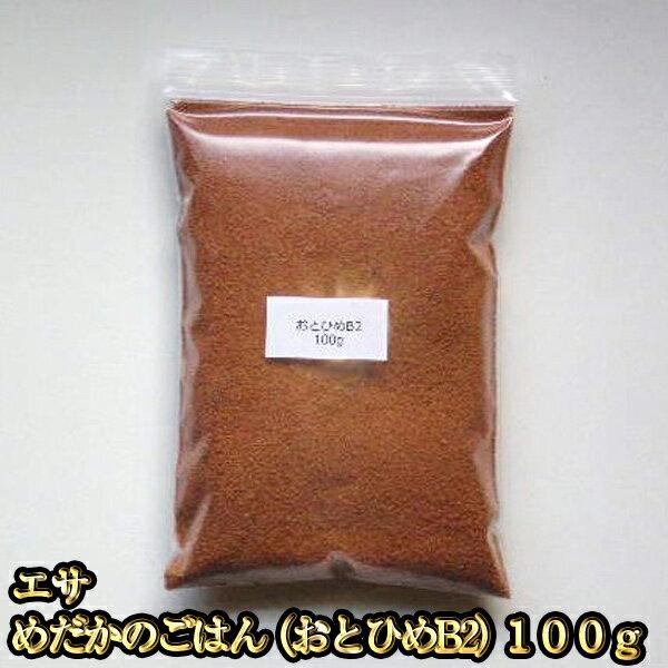 めだかのごはん(おとひめB2)100グラム/エサ