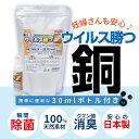 【1L+30ml】100%天然素材 ウイルス勝つ銅 手指の除菌に 日本製 瞬間除菌 99% 消臭 マスク ノンアルコール アルコール不使用 ウイルス 次亜塩素酸 ウイルス対策 妊婦 抗菌