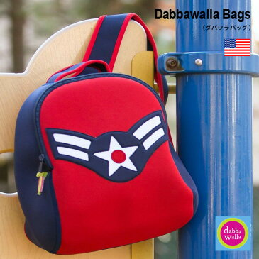 Dabbawalla Bags(ダバワラバッグ)子供用ランチリュック :【バッグ】【リュック】【リュックサック】【軽量】【洗濯可】【通学】【送料無料】【全3種類】