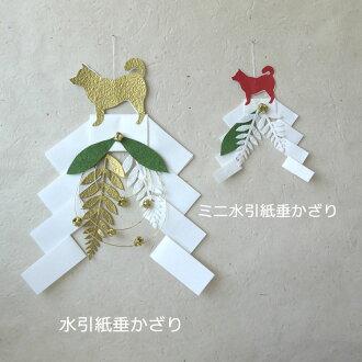 ミニ水引紙垂かざりと水引紙垂飾りの比較