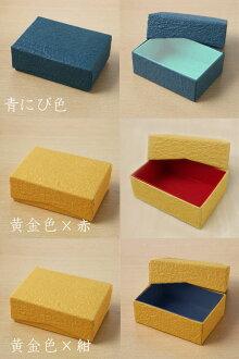 和紙の小箱_全6色