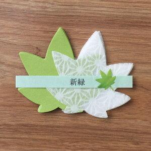 麻の葉 コースター 新緑