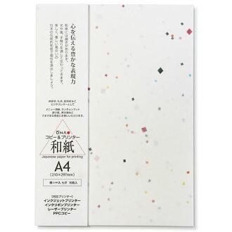 コピー&プリンター用和紙楮(こうぞ)入七夕A4(15枚入)