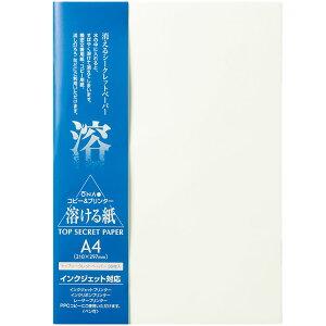 溶ける紙トップシークレットペーパー A4 【ラッピング不可】