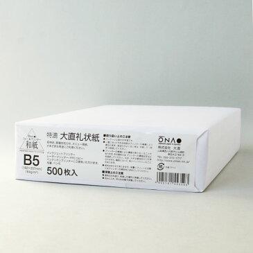 特漉 大直礼状紙 B5(500枚入)和紙のコピー用紙・プリンター用紙<業務用>