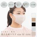 SIWA 洗える紙マスク M(全5色)