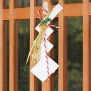 玄関飾り 注連和紙 のし【3個までネコポス可】