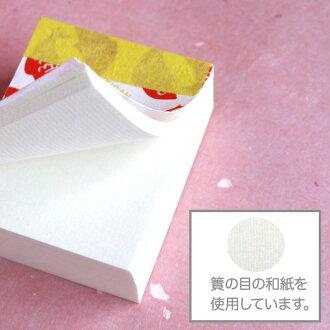 和紙メモパッド小