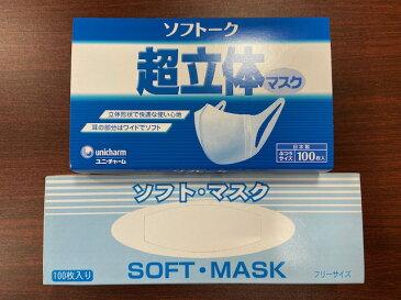 【ユニチャーム】ソフトーク 超立体マスク ふつうサイズ 100枚入、ソフトマスク 100枚2個セット