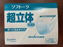 【ユニチャーム】ソフトーク 超立体マスク サージカルタイプ 大きめサイズ 50枚入