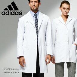 白衣 アディダス メンズ ドクターコート 白 カゼン SMS200-10 診察衣