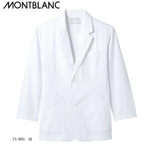 白衣 男性 モンブラン ドクターブレザー シングル 長袖 白 71-901 メンズ ジャケット ホワイト