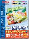 カレディア 耐水ラミネート紙カラーレーザープリンター用A4/100枚入