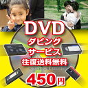 DVDダビングサービス120分/本10本以上[往復送料無料][VHS・VHS-C][8mm・Hi8・Digi8][M……