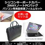 送料無料(メール便/DM便) Lenovo ThinkPad E550 20DF006BJP[15.6インチ]3WAYノートPCバッグ と クリア光沢 液晶保護フィルム シリコンキーボードカバー 3点セット キャリングケース 保護フィルム