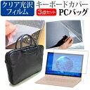 楽天送料無料(メール便/DM便) Acer Aspire ES1-512-H14D[15.6インチ]3WAYノートPCバッグ と クリア光沢 液晶保護フィルム シリコンキーボードカバー 3点セット キャリングケース 保護フィルム