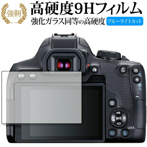 PCアクセサリー, 液晶保護フィルム CANON EOS Kiss X10i 9H