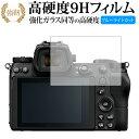 ニコン ミラーレスカメラ Z7 Z6 専用 強化 ガラスフィルム と 同等の 高硬度9H ブルーライトカット 光沢タイプ 改訂版 液晶保護フィルム メール便送料無料 母の日 プレゼント 実用的