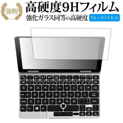 One Netbook One Mix 2S One Mix 2 専用 強化 ガラスフィルム と 同等の 高硬度9H ブルーライトカット 光沢タイプ 改訂版 液晶保護フィルム メール便送料無料画像
