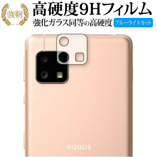 PCアクセサリー, 液晶保護フィルム Sharp AQUOS sense4 basic 9H