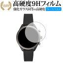 10日 最大ポイント10倍 FOSSIL Sport Smartwatch (FTW40シリーズ用) 専用 強化 ガラスフィルム と 同等の