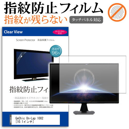 PCアクセサリー, 液晶保護フィルム GeChic On-Lap 100210.1 DM